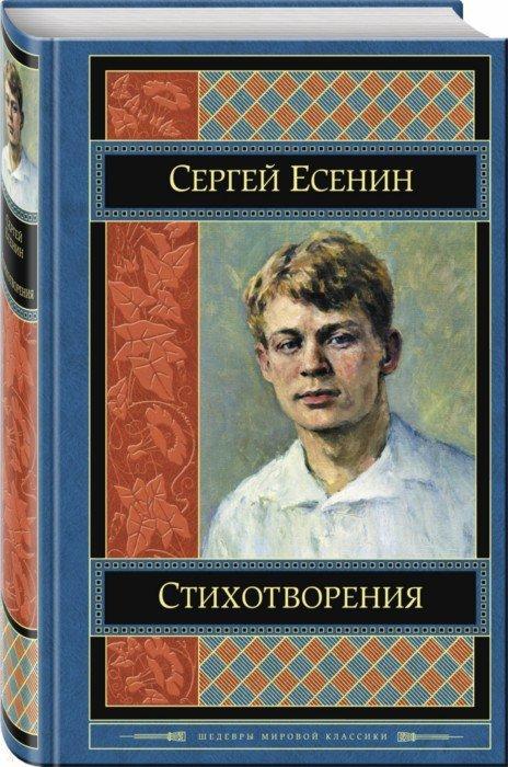 Иллюстрация 1 из 19 для Стихотворения - Сергей Есенин   Лабиринт - книги. Источник: Лабиринт
