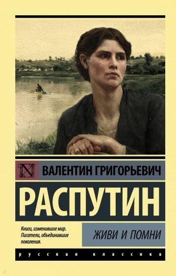 Живи и помни, Распутин Валентин Григорьевич
