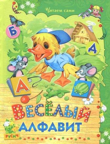 Веселый алфавит, Агинская Елена Николаевна