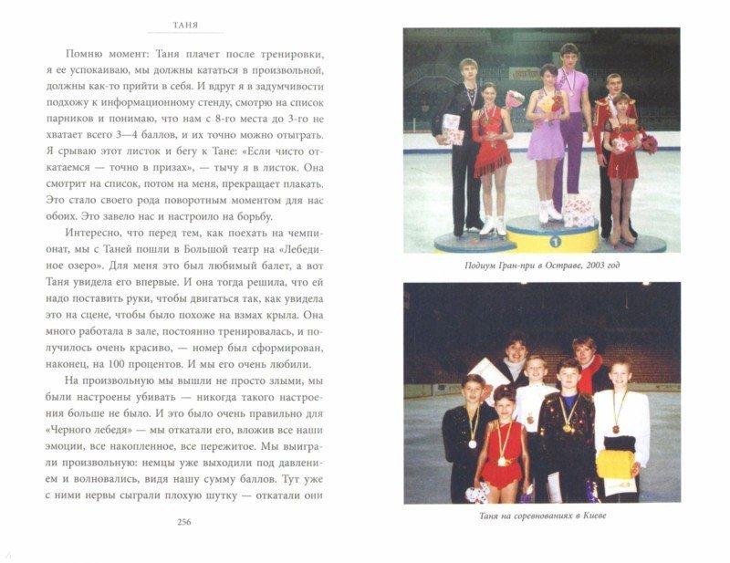 https://img2.labirint.ru/books/653382/scrn_big_01.jpg