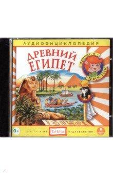 Древний Египет. Аудиоэнциклопедия (CD). Качур Елена