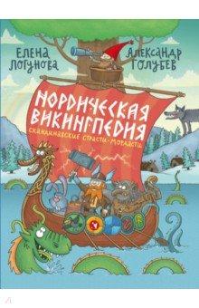 Нордическая викингпедия