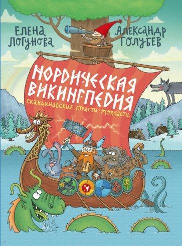 Нордическая викингпедия, Логунова Е.