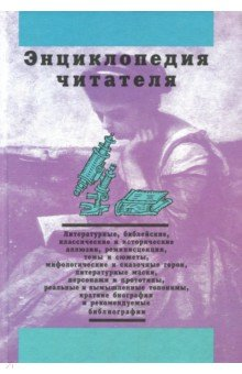 Энциклопедия читателя. Том 2 (буквы Е-К)