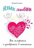 Язык любви. Как помириться и договориться в отношениях
