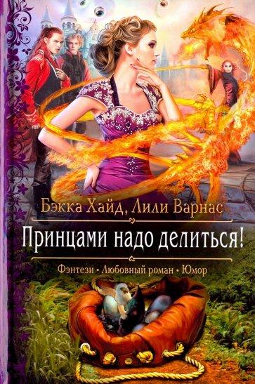Принцами надо делиться!, Хайд Б., Варнас Л.