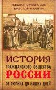 История гражданского общества России от Рюрика