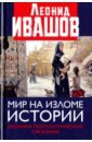 Мир на изломе истории, Ивашов Леонид Григорьевич