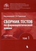 Сборник тестов по фармацевтической химии. В 2-х томах. Том 1
