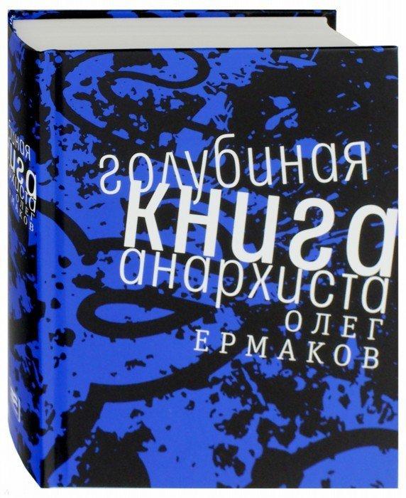 Иллюстрация 1 из 12 для Голубиная книга анархиста - Олег Ермаков   Лабиринт - книги. Источник: Лабиринт