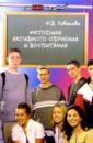 Ковынева Марина Методика активного обучения и воспитания (современный подход к гражд. образованию воспитанию)