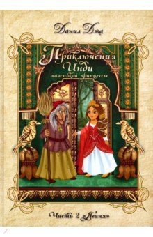 """Приключения Инди, маленькой принцессы. Часть 2. """"Ягиня"""""""