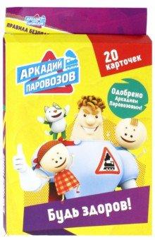 Купить Аркадий Паровозов. Будь здоров! (20 карточек), Проф-Пресс, Знакомство с миром вокруг нас