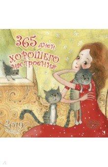 Календарь 2019. 365 дней хорошего настроения