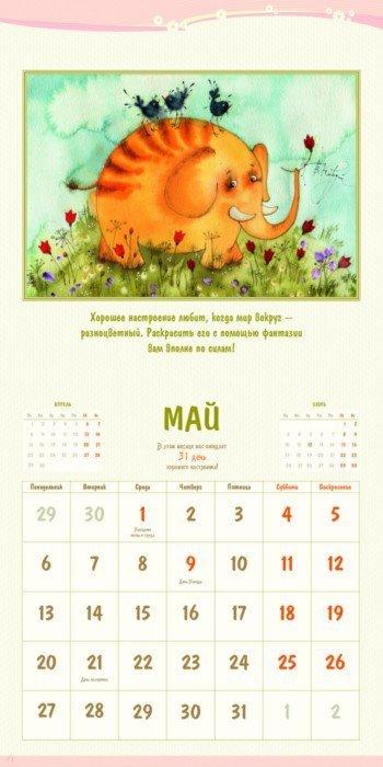 Иллюстрация 1 из 22 для Календарь 2019. 365 дней хорошего настроения | Лабиринт - сувениры. Источник: Лабиринт