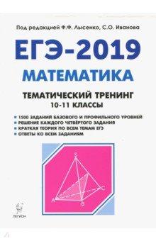 ЕГЭ-2019. Математика. 10-11 классы. Тематический тренинг