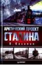 Арктический проект Сталина, Калинин В.