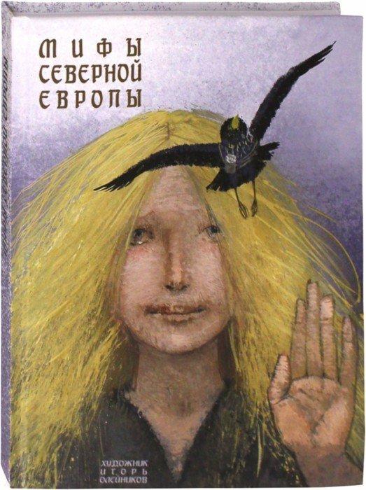 Иллюстрация 1 из 49 для Мифы Северной Европы | Лабиринт - книги. Источник: Лабиринт