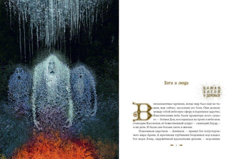 Иллюстрация 2 из 49 для Мифы Северной Европы | Лабиринт - книги. Источник: Лабиринт