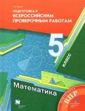Математика. 5 класс. Подготовка к ВПР. ФГОС