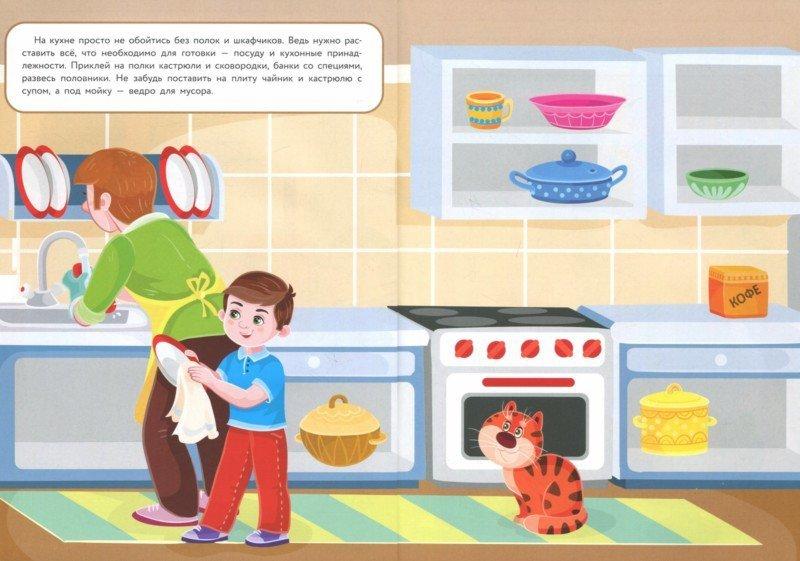 Иллюстрация 1 из 29 для МНОГОРАЗОВЫЕ НАКЛЕЙКИ. На кухне - Е. Деньго   Лабиринт - книги. Источник: Лабиринт