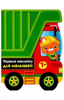 Купить Первые наклейки для малышей. Грузовик, Стрекоза, Наклейки детские