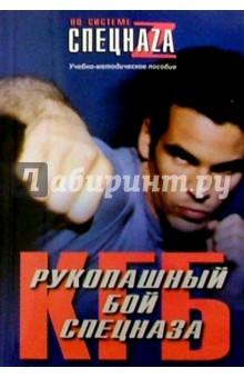 Рукопашный бой спецназа КГБ: Учебно-методическое пособие