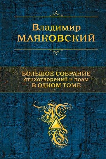 Большое собрание стихотворений и поэм в одном томе, Маяковский Владимир Владимирович