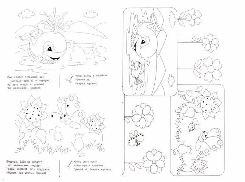 Иллюстрация 1 из 6 для Больше - меньше: книжка-раскраска - Елена Ульева   Лабиринт - книги. Источник: Лабиринт