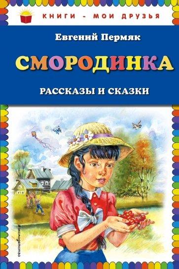 Смородинка. Рассказы и сказки, Пермяк Евгений Андреевич