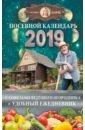 Посевной календарь 2019 с советами ведущего огородника + удобный ежедневник, Борщ Татьяна,Бублик Борис Андреевич