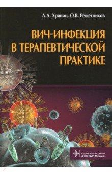 ВИЧ-инфекция в терапевтической практике