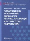 Государственное регулирование деятельности аптечных организаций и их структурных подразделений