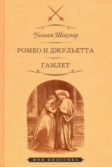 Ромео и Джульетта. Гамлет, Шекспир Уильям