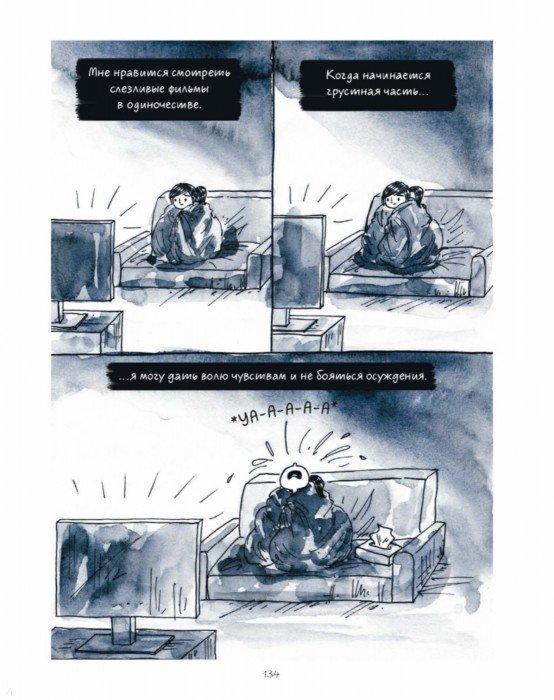 Иллюстрация 1 из 66 для Быть интровертом. История тихой девочки в шумном мире - Дебби Танг | Лабиринт - книги. Источник: Лабиринт