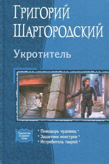 Укротитель (трилогия), Шаргородский Григорий Константинович