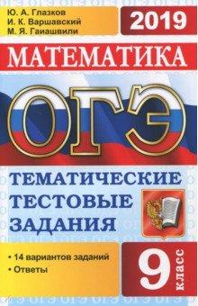 математика 9 класс гиа 2014 под редакцией мальцева решебник