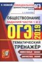 Калачева Екатерина Николаевна ОГЭ 2019 Обществознание. Задания части 1 и 2