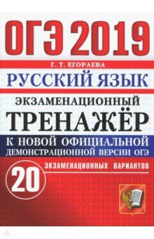 ОГЭ 2019. Русский язык. Экзаменационный тренажёр. 20 экзаменационных вариантов