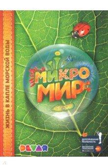 Купить Микромир. 4D Энциклопедия в дополненной реальности, DEVAR, Животный и растительный мир