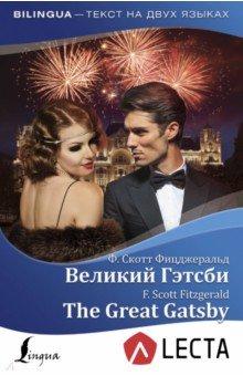 Обложка книги Великий Гэтсби. The Great Gatsby + аудиоприложение LECTA