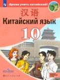 Китайский язык. Второй иностранный язык. 10 класс. Учебное пособие. Базовый и углубленный уровни