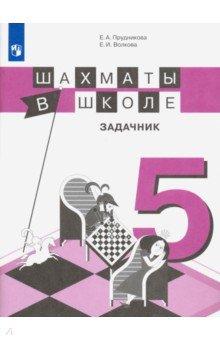 Купить Шахматы в школе. 5-й год обучения. Задачник, Просвещение, Шахматная школа для детей