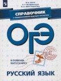 ОГЭ. Русский язык. Справочник с комментариями ведущих экспертов