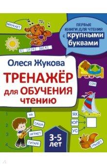 Тренажер для обучения чтению (Жукова Олеся Станиславовна)