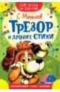 Трезор и другие стихи, Михалков Сергей Владимирович