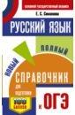 ОГЭ Русский язык [Новый полный справочник], Симакова Елена Святославовна