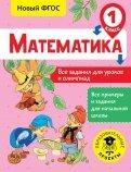 Математика. 1 класс. Все задания для уроков и олимпиад. ФГОС