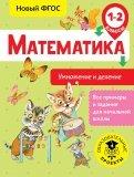 Математика. 1-2 классы. Умножение и деление