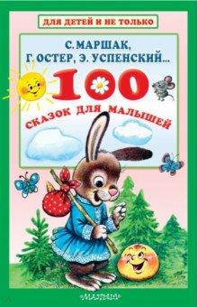 Купить 100 сказок для малышей, Малыш, Сказки отечественных писателей